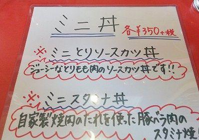 ミニ丼メニュー