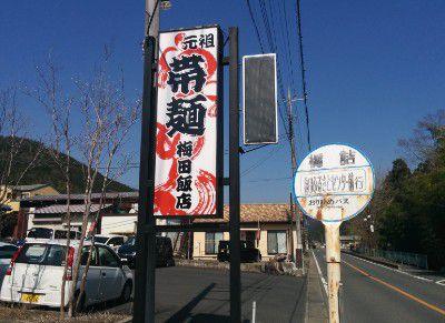 梅田飯店のロードサイン