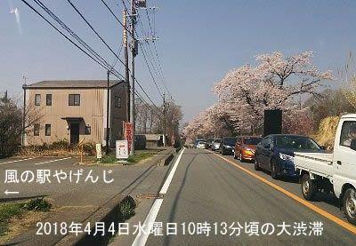 4月4日桜まつり会場に向かう大渋滞の様子