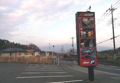 レーシングカフェ・ディーズガレージ(D'z garage)の駐車場の様子