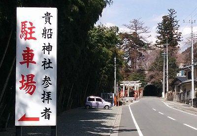 貴船神社参拝者駐車場の様子