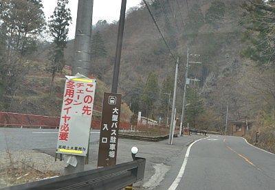 県道33号線大型バス駐車場