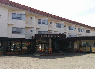 草津ハイランドホテル