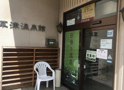 草津温泉館入口の様子