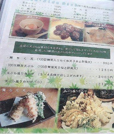 単品料理メニュー