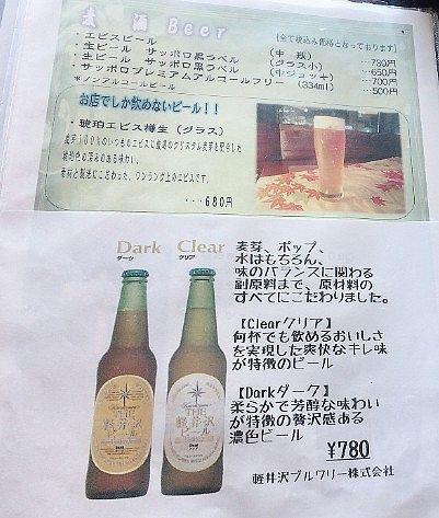 地ビールメニュー