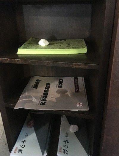草津温泉観光施設共通割引券があった棚