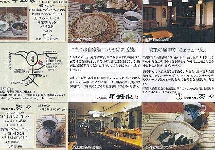 上州麺処平野家パンフレット