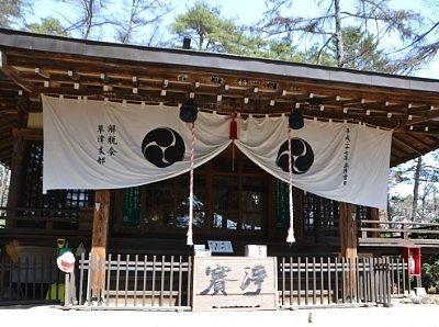 白根神社拝殿