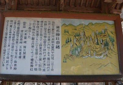 榛名神社由緒