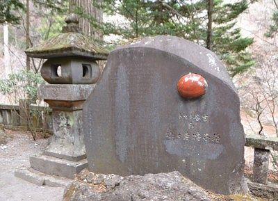 トマト岩がついてた碑