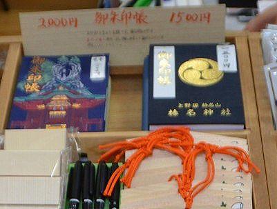 榛名神社オリジナルの御朱印帳