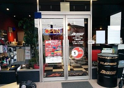 レーシングカフェ・ディーズガレージ(D'z garage)入口の様子