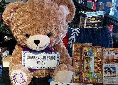 伊香保おもちゃと人形自動車博物館横田館長から贈られたと思われるぬいぐるみ