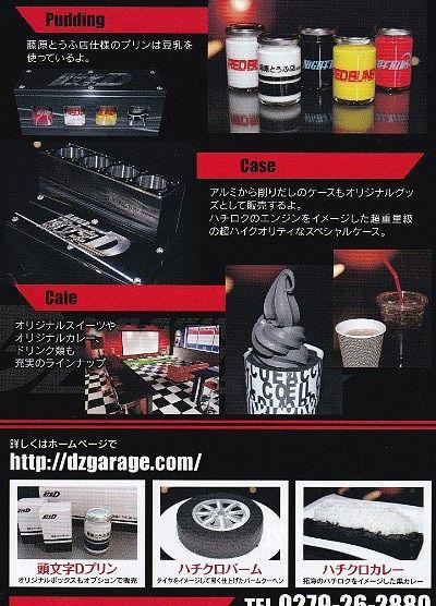 レーシングカフェ・ディーズガレージ(D'z garage)のチラシB面