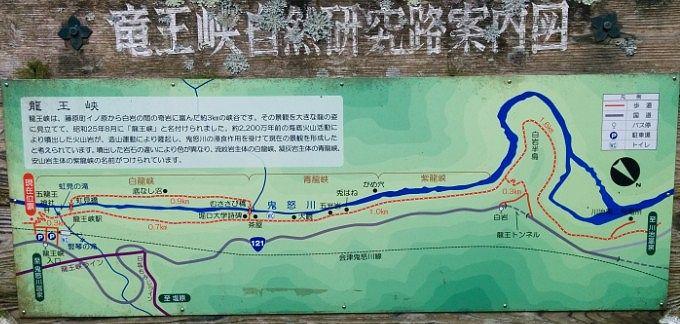 竜王峡自然研究路案内図