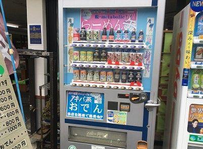 龍王峡にあった自販機