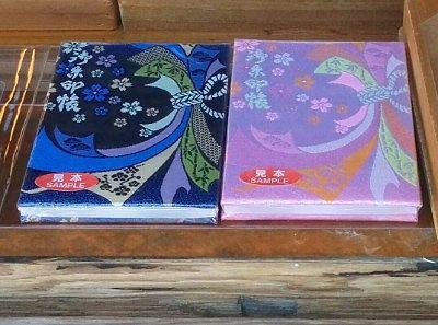 足利織姫神社オリジナル御朱印帳