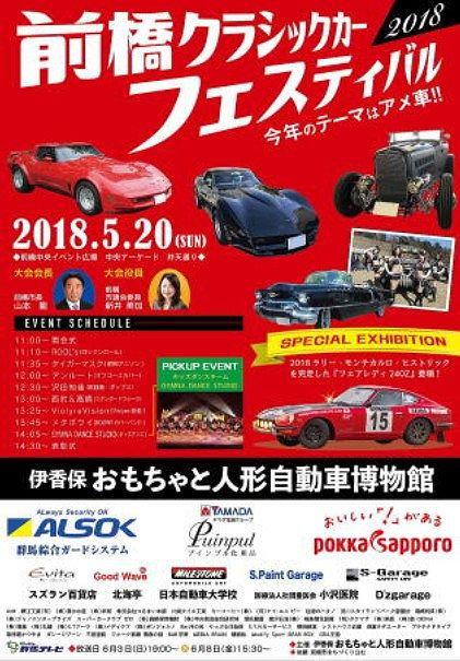 前橋クラシックカーフェスティバル2018ポスター