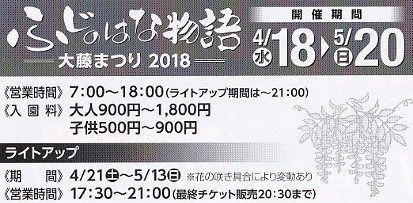 ふじのはな物語大藤まつり2018年開催お知らせ