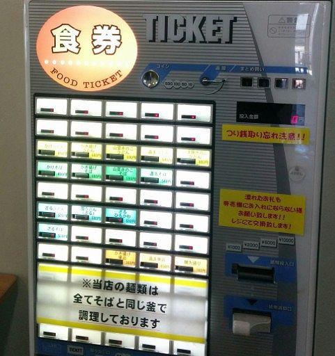 白根そば処の食券販売機
