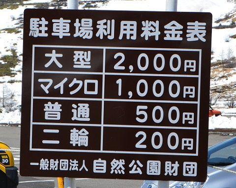 駐車場利用料金表
