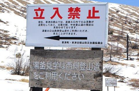 中央登山道立ち入り禁止の看板