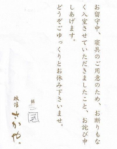 客室に入室した人のサインいり紙