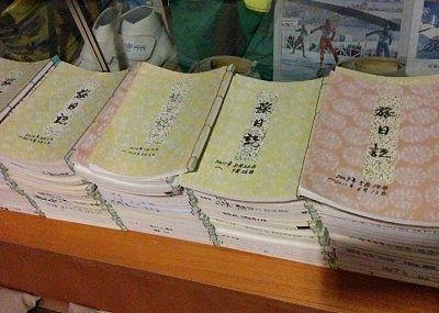 山積みされたた旅日記