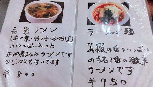 三宝ラーメンとラージャン麺