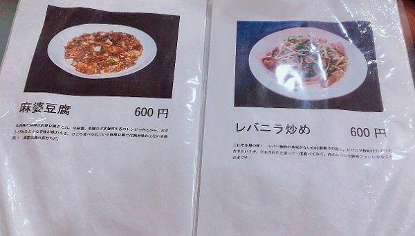 麻婆豆腐とレバニラ炒め