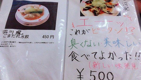 四川風ごまだれ水餃子とピータン
