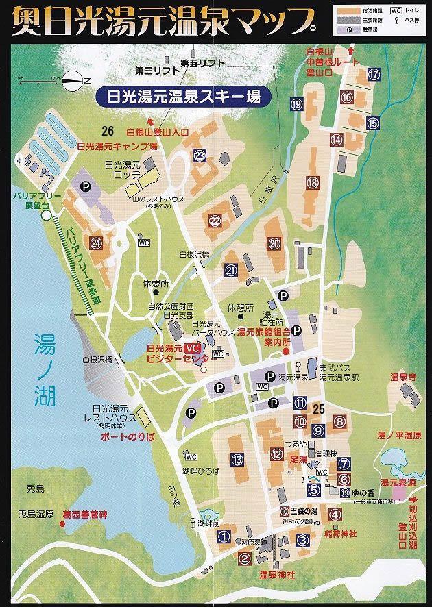 奥日光湯元温泉宿マップ
