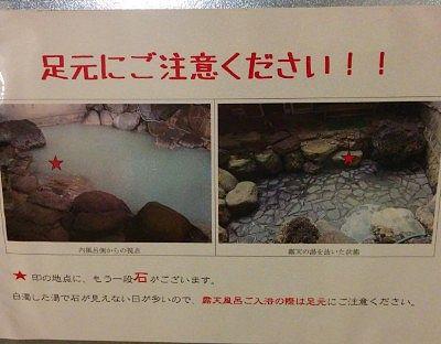 露天風呂の足元注意のお知らせ