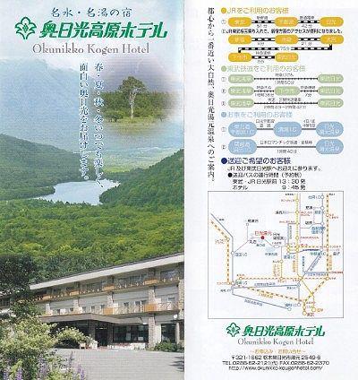 奥日光高原ホテルパンフレット1