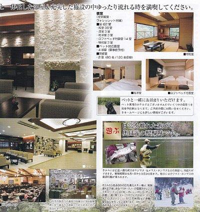 奥日光高原ホテルパンフレット3