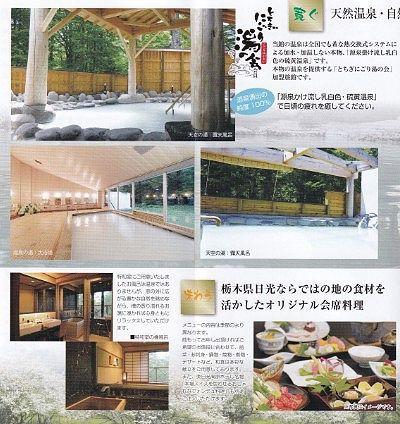 奥日光高原ホテルパンフレット4