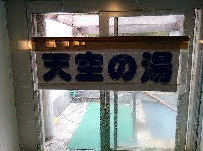 天空の湯へのドア
