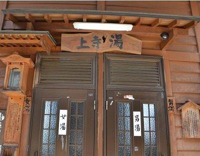 上寺湯入口の様子