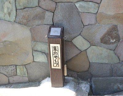 上寺湯の集印スタンプ押し場