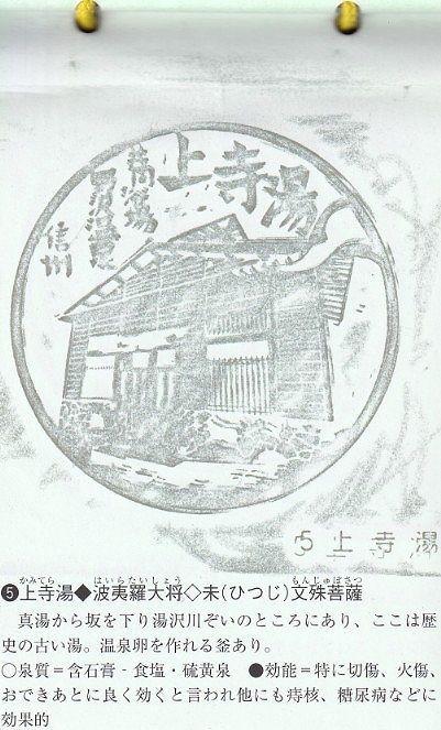 集印帳に押した上寺湯のスタンプ