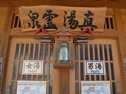 真湯霊泉の看板と入口