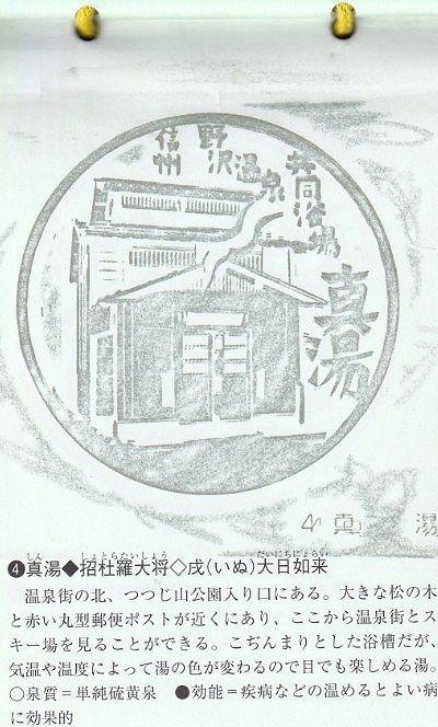 集印帳に押した真湯のスタンプ