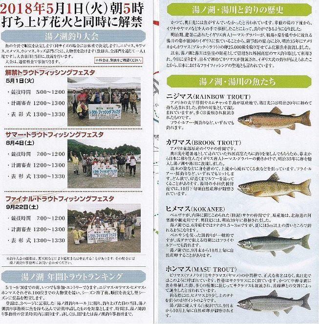 湯ノ湖ではニジマス、カワマス、ヒメマス、ホンマスが釣れるようです。