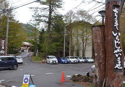 日光グランドホテルほのかな宿樹林駐車場