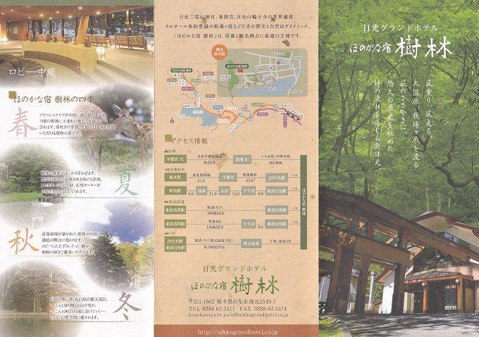 日光グランドホテルほのかな宿樹林パンフレット表