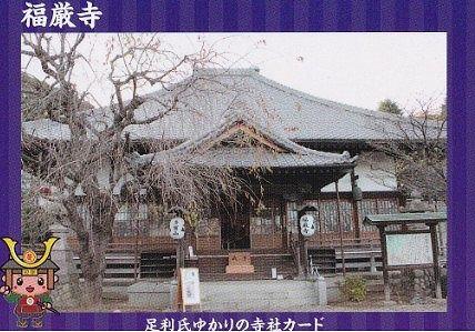 福厳寺の足利氏ゆかりの寺社カード表