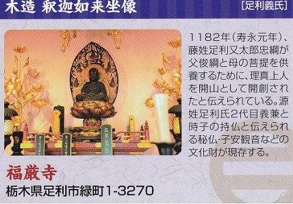 福厳寺の足利氏ゆかりの寺社カード裏