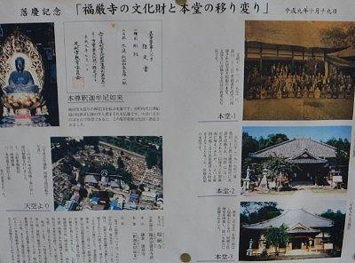 福厳寺の文化財と本堂の移り変わり