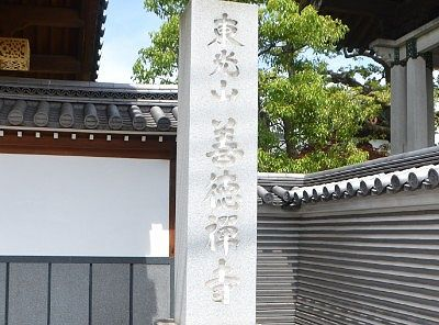 善徳禅寺の門柱